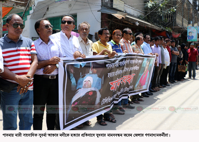 Pabna Reporter Human Chain Photo